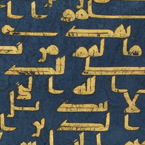 Lecture | The Origins and Modifications of the Blue Qur'an